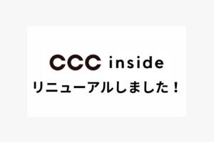 CCC inside サイトリニューアルしました!