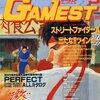 ゲーメスト プレミアゲーム雑誌ランキング50 格ゲー好きにはたまらない記事