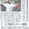 148「野球狂の詩」愛媛大学版(その2)