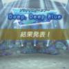Deep,Deep Blueイベお疲れ様でした~!!ダイヤモンドダイバー◇すこ!!!そして結局PRw
