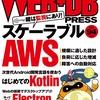 WEB+DB PRESS Vol.94にてメルカリSREチームによる連載第3回が掲載されました