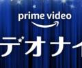 週末はアマゾンプライムの「ビデオナイト」を楽しもう!