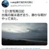 【島旅】与論島旅行記 その7 ~チェックイン~