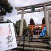 子供の守り神さま 京都・剣神社