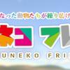 けものフレンズ風のロゴを簡単に作れちゃうロゴジェネレーター発見!