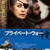 『プライベート・ウォー』映画レビュー「最強の女性戦場記者が伝える戦争の真実!これは現実で起きているのだ!」