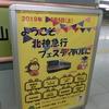 北神急行電鉄フェスティバル2019行ってきました【現地レポート】