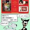 山口曉子日本画展、直前告知!