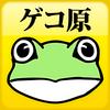 【アプリ部】ゲコ原くん ザ・アプリをリリースしました!!