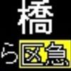 京王電鉄 再現LED表示(5000系) 【その62】