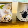 【食べ比べ】ダノンビオヨーグルト「アールグレイ風味」と「ジャスミンオレンジ風味」
