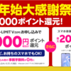 『Rakuten Mobile』 年末年始大感謝祭キャンペーン開催中!! スマホ本体と一緒に乗り換えると最大28,000pt還元中!! おまけに誰でも契約で8,000pt還元あり!!
