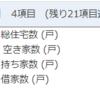 都道府県別の空き家・持ち家・借家数のデータ分析1 - R言語でデータを読み込む。