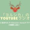 【ヨルシカYouTubeラジオ】スイ(Suis)とナブナ(n-buna)の趣味・年齢・血液型は?