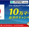 【7月31日まで】ドットマネーでJAL10万マイル山分けのチャンス!参加するならモッピーがおすすめ!!
