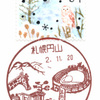 【風景印】札幌円山郵便局(2020.11.20押印)