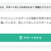 noteでサポートボタンの上にあるメッセージを変更する方法