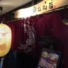 【札幌観光】スープカリー奥芝商店 実家に帰ってきた【スープカレー】
