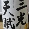 【日本酒の記録】三光天賦 山廃純米雄町(無濾過生原酒) 28BY一年熟成