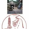 【風景印】針郵便局(2020.6.23押印、初日印)