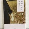 角田光代原作『愛がなんだ』☆小説と映画(ネタバレもあり)