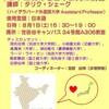 8月1日に国士舘大学 AJ センター・プロジェクト研究会「インドにおける日本研究の現在」が開催されます。