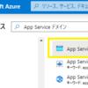 カスタム ドメイン名で Azure App Service (Web Apps) を構成する方法について [Azure]