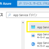 Azure Active Directory カスタムドメイン設定手順について