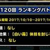 level.617【白い霧】第120回闘技場ランキングバトル初日