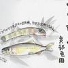 平野沢の下池(京都府亀岡)