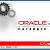 Windows Server 2008 R2にOracle 11gをインストールしてみた。