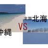 好きな県『北海道派 VS 沖縄派』で意見対立!
