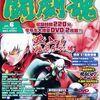 闘劇魂という格闘ゲーム雑誌の中で  どの号がレアなのかランキング