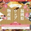 福岡県WEB物産展★お得なクーポン