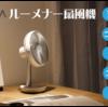 ルーメナーの充電式の扇風機がでたー!!【Lumena】【扇風機2.0】