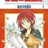 1月4日【無料漫画】赤髪の白雪姫1巻~5巻【kindle電子書籍】