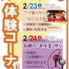佐世保店 第27回 西沢手づくり市場 体験会&出店リスト☆