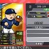 【ファミスタクライマックス】 虹 金 宮本慎也 選手データ 最終能力 名球会