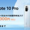 OCN発売記念セール!大人気Redmi Note 10 Proが一括10,300円〜購入可能!moto g30が一括1円!
