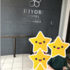 口コミ高評価の『日和ホテル』宿泊記 東京ディズニーランド周辺