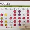 2018年8月の営業カレンダー