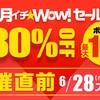 au、「Wowma!」の商品が最大80%OFF!「月イチ☆Wow!セール」の実施について