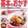 料理の本を買った