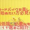 【ロードバイクを楽しく始めたい方必見!】最低限、必要なもの11選をご紹介
