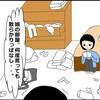 勝負なし法の例② 部屋を片付けることで揉める親子