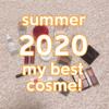 2020年上半期myベストコスメ