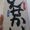 第156回芥川賞受賞作、山下澄人さんの「しんせかい」を読みました。一風変わってます^^