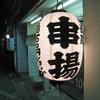 串揚げ100円ショップ、さくらい、蘭州@京成立石