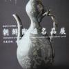 朝鮮陶磁名品展