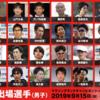 MGC(マラソングランドチャンピオンシップ)出場選手一覧とデータ分析予想!!【男子】